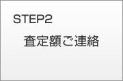 STEP2 査定ご連絡