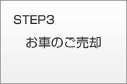 STEP3 お車のご売却